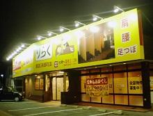 りらく 南区浜田町店