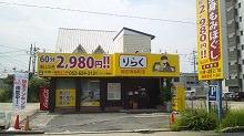 りらく 緑区鳴海町店