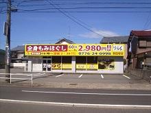 りらく 新田塚店