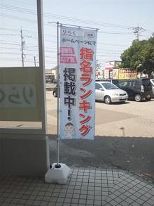 りらく 鯖江店
