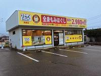 りらく 武豊店