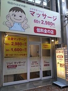 りらく 天神橋5丁目店