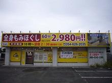 りらく 焼津インター店