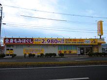 りらく 福島方木田店