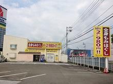 りらく 高知東店