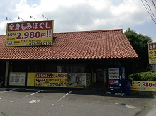 りらく 栗東店