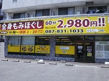 りらく 高松茜町店