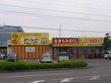りらく 高松春日町店