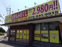 りらく 兵庫播磨町店