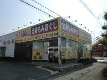 りらく 姫路飾磨店