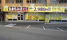 りらく 垂水塩屋北店