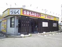 りらく 宝塚山本丸橋店