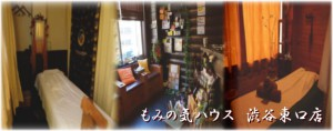もみの気ハウス 渋谷東口店