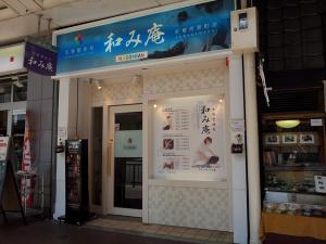 本格整体処 和み庵 京都河原町店