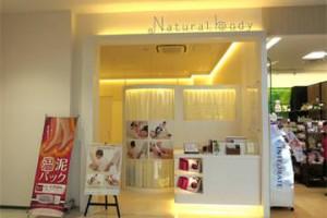 ナチュラルボディ Natural Body イオンモール幕張新都心店