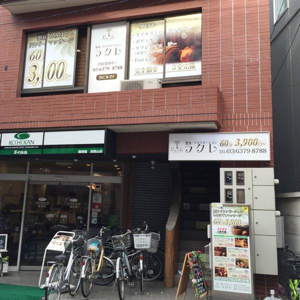 整体・リラクゼーション ラクレ 浜田山店