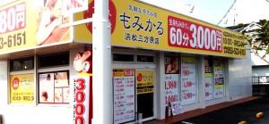 もみかる 浜松三方原店