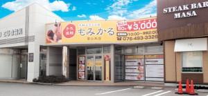 もみかる 富山本店
