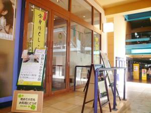 ル・タン ステーション 昭島モリタウン店