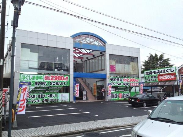 ほぐしま専科 大津瀬田店