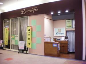 ル・タン イオンモール姫路大津店