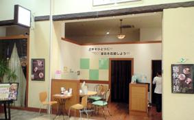 トータルセラピー イオンモール宮崎店