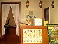 ル・タン イオンモール浜松志都呂店