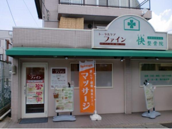 京都のマッサージ トータルケアファイン 三室戸店