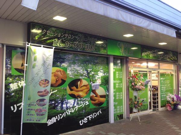 リラクゼーション Green Relax グリーンリラックス 上石神井店