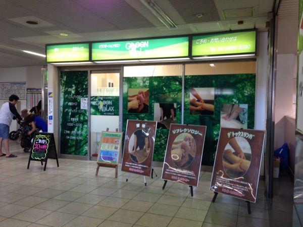 リラクゼーション Green Relax グリーンリラックス 航空公園店