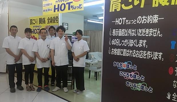 カラダサロン HOTちょっと 松戸店