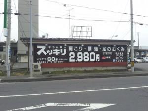 ほぐし職人 スッキリ 本八戸駅前店