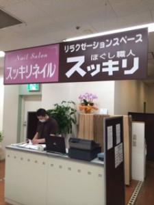 ほぐし職人 スッキリ 伊勢原イトーヨカドー店