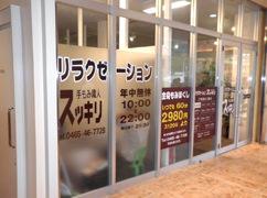 ほぐし職人 スッキリ 大井松田店