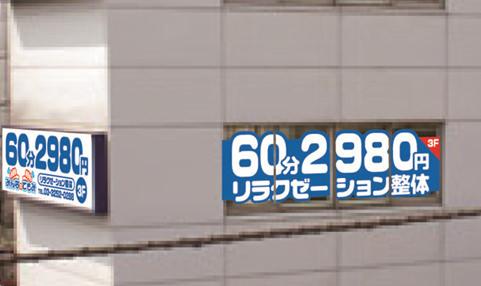 みんなのてもみ 神田駅北口店