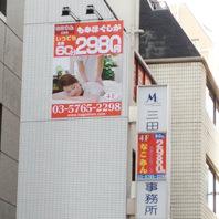 整体&リラクゼーション なごみん 田町店
