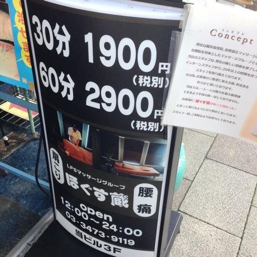 ほぐす蔵 五反田