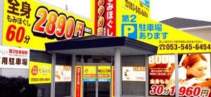もみかる 浜北店