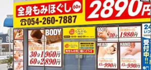 もみかる 東静岡店