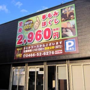カラダリズム 藤沢大庭店