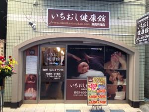 いちおし健康館 東高円寺店