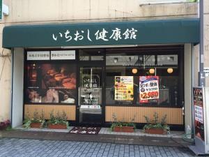いちおし健康館 高円寺店