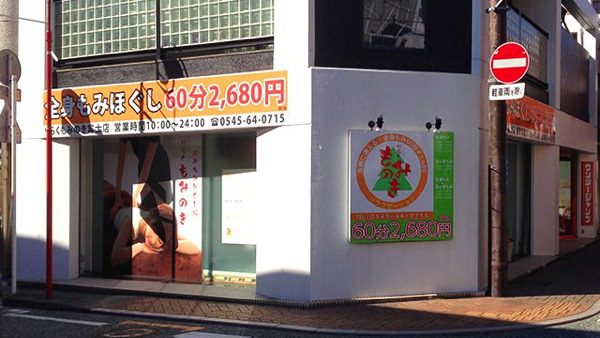 りらく もみのき 富士店