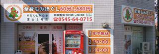 りらく もみのき 富士2号店