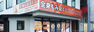 りらく もみのき 富士錦町店