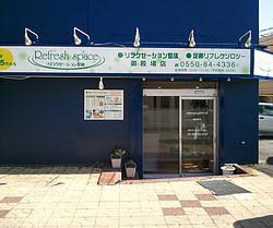 リフレッシュスペース 御殿場店