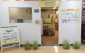 リフレッシュスペース 伊勢原店