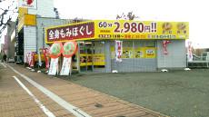 りらく 秋田山王店