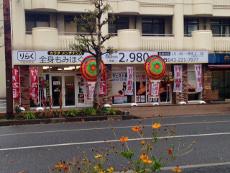 りらく 千葉本町店