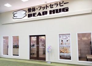 ベアハグ イオンモール新発田店